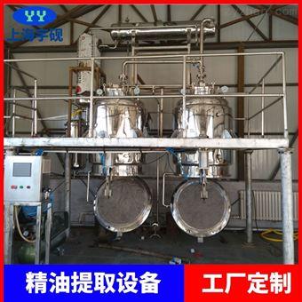 Y-JY生產型Y-JY植物精油提取器