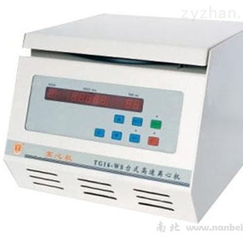 TG16-W奶制品检测离心机