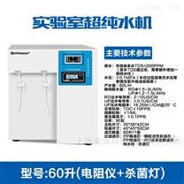 實驗室臺式超純水機出售