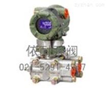 XLA110A/XLA120A智能微壓/差壓變送器