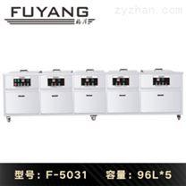 福洋96L超聲波清洗機 | F-5031 | 五槽設計 支持定制 工業超聲波清洗機