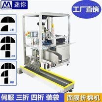 面膜折叠装袋一体机小型面膜生产设备