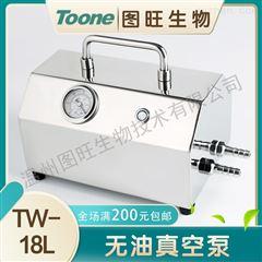 TW-18L无油真空泵