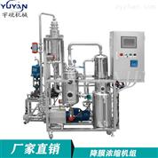 定制各種多效減壓降膜蒸發器