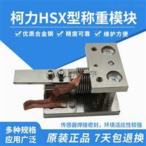 宁波柯力HSX波纹管称重模块
