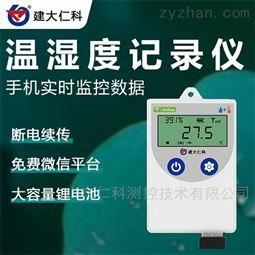 建大仁科 山东厂家供应 温湿度记录仪