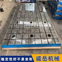 生产厂家抗磨损 铸铁T型槽平台大幅降价