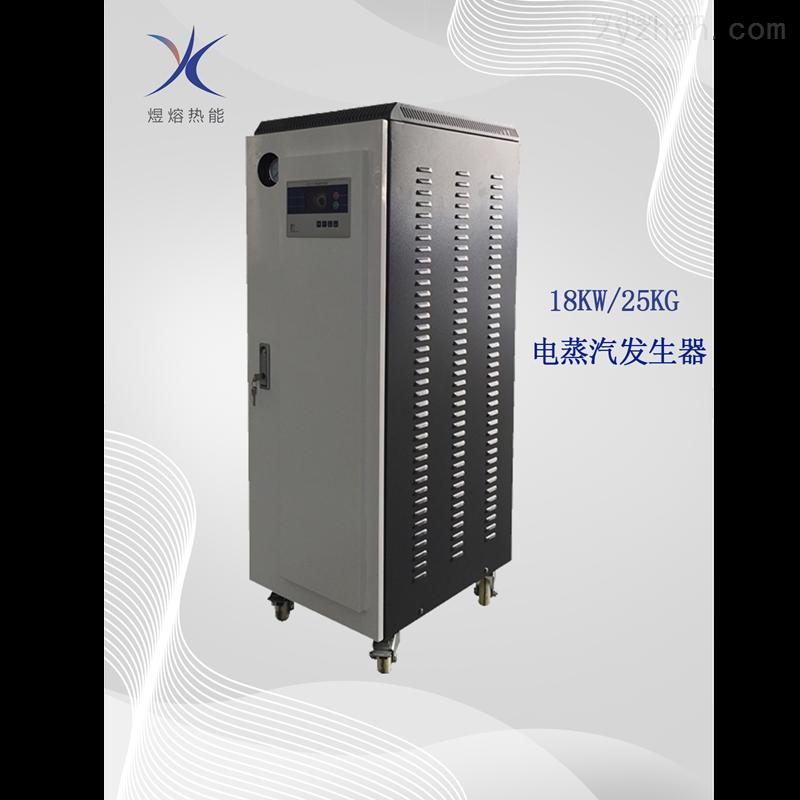 实验室用18KW全自动电蒸汽发生器