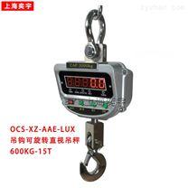 OCS-XZ-AAE直視電子吊秤