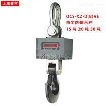 OCS-XZ-D(B)AE電子吊秤