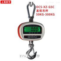 300公斤小型電子吊秤