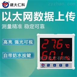 建大仁科 高亮数码管温湿度变送器