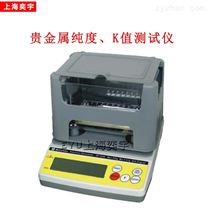 贵金属纯度、K值测试仪