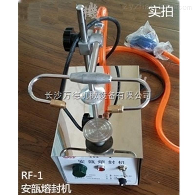 RF-I型安瓿瓶熔封机