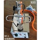 RF-I型安瓿瓶熔封機