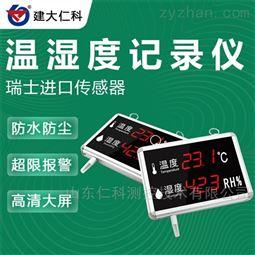 建大仁科 看板式温湿度传感器