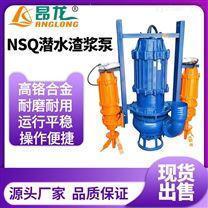 NSQ型潜水式渣浆泵 铸铁高效耐磨清淤泵