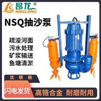 NSQ立式渣浆泵 船用矿用吸沙抽沙泵