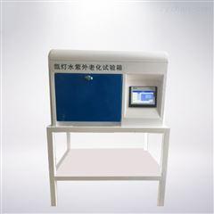 DRK646氙灯耐气候试验箱