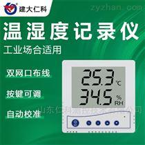RS-WS-N01-1A-建大仁科 大屏仓库楼宇温湿度监测设备