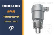 ZP-88/P25X-不锈钢自动排气阀
