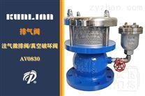 AV0830-注气微排阀/真空破坏阀