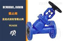 WJ45H-直流式波纹管截止阀