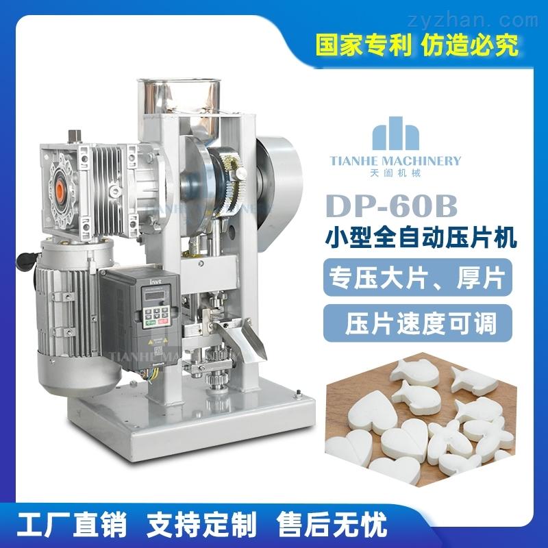 上海压片机