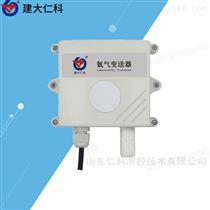 RS-NH3WS-N01-2建大仁科 智慧公厕氨气传感器