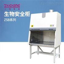 上海智城ZSB-1500ⅡB2生物安全柜