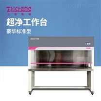 上海智城ZHJH-C2112B水平流B型超净工作台