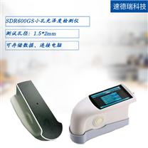 SDR600GS小孔光泽度仪
