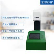 雾度透光率综合仪 SDR4080