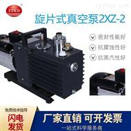 郑州科达 优质供应 2XZ-2 旋片式真空泵