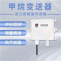 RS-CH4地下管廊甲烷气体浓度监测