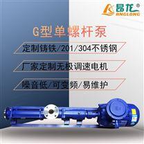 耐腐蚀单级转子泵泵 304不锈钢材质螺杆泵