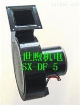风淋室风机 SX-DF-5