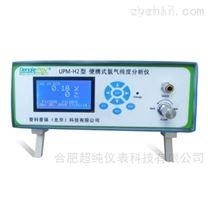 氢气纯度分析仪
