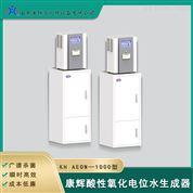 山东康辉酸性氧化电位水生成器次氯酸发生器