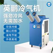 上海英鹏饭店冷气机