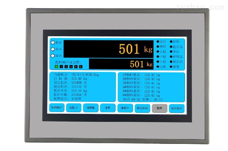 六种物料配料秤一体机 AMC501-B.jpg