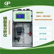 磷酸盐在线分析仪GreenPrima