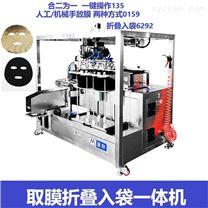 全自动面膜折叠机 自动取膜机
