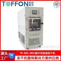冷冻干燥机型号,保健品冻干机