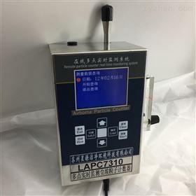LAPC7310尘埃粒子计数器