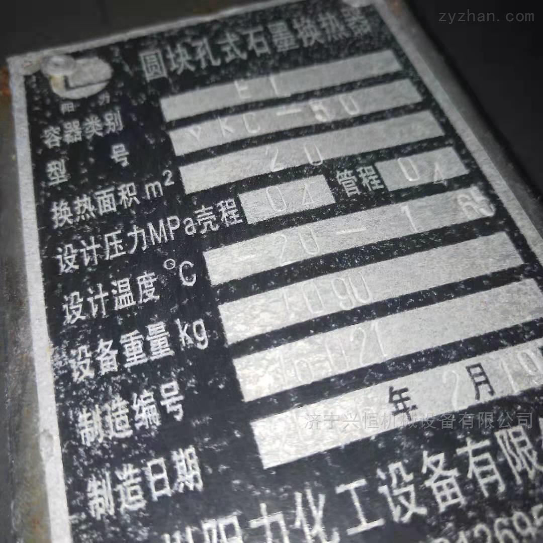 10-60平方石墨冷凝器 大蒸汽流 两相冷凝