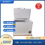 单门卧式防爆冰箱价格205升
