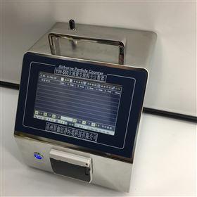 Y09-550型大流量激光尘埃粒子计数器