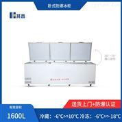 卧式防爆冰柜大容量1600升