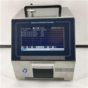 Y09-5106型大流量激光尘埃粒子计数器厂家